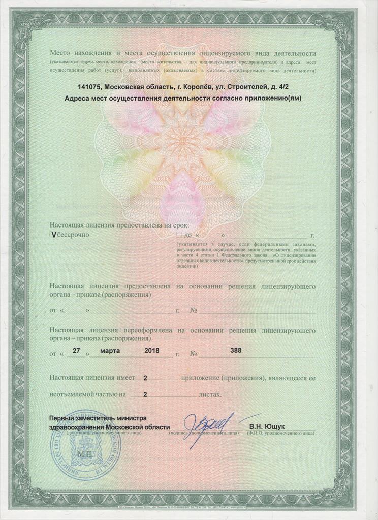 Медицинская книжка г королев временная регистрация москва рязанский