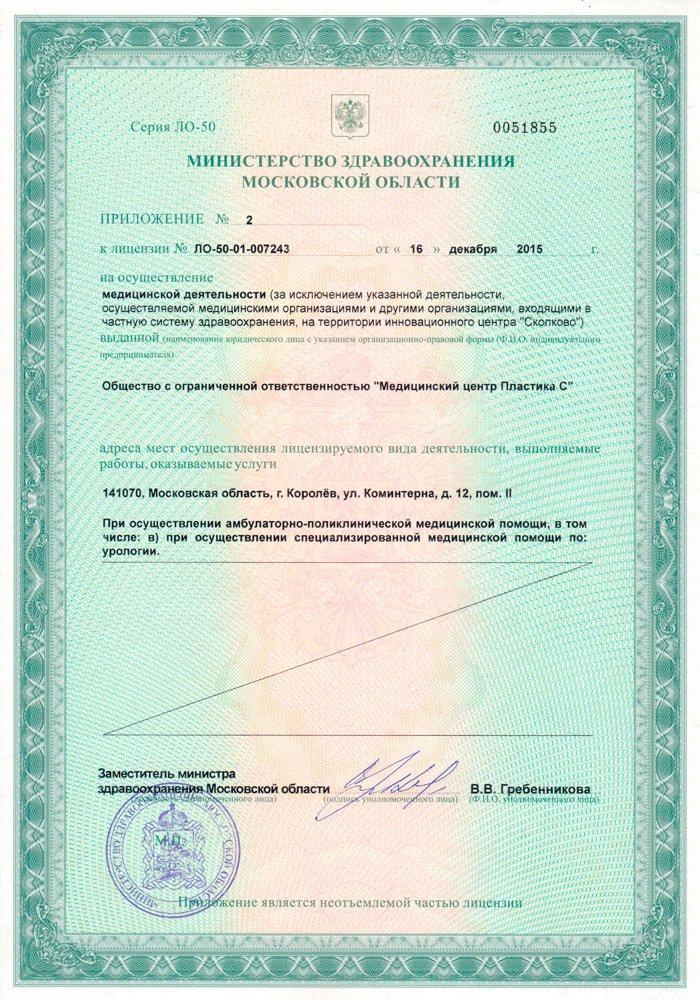 Медицинская книжка г королев регистрация иностранных граждан у родственников в рф